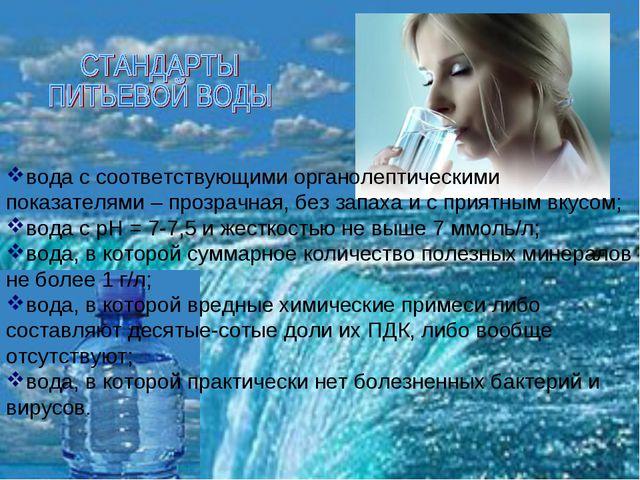 СТАНДАРТЫ ПИТЬЕВОЙ ВОДЫ вода с соответствующими органолептическими показателя...