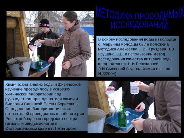 В основу исследования воды из колодца с. Марьины Колодцы была положена методи...