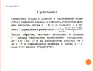 Алимов Ш.А. Производная