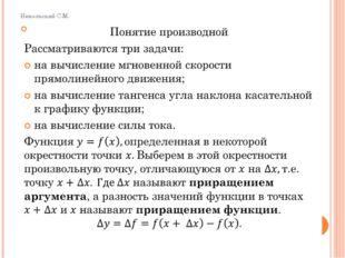 Никольский С.М.