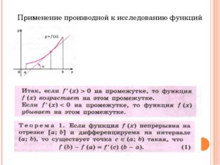 Применение производной к исследованию функций