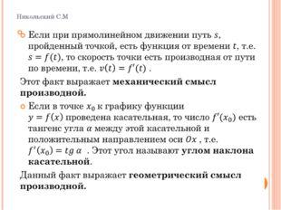 Никольский С.М