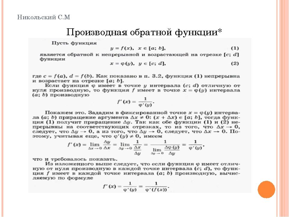 Никольский С.М Производная обратной функции*