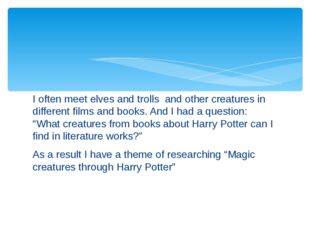 I often meet elves and trolls and other creatures in different films and book