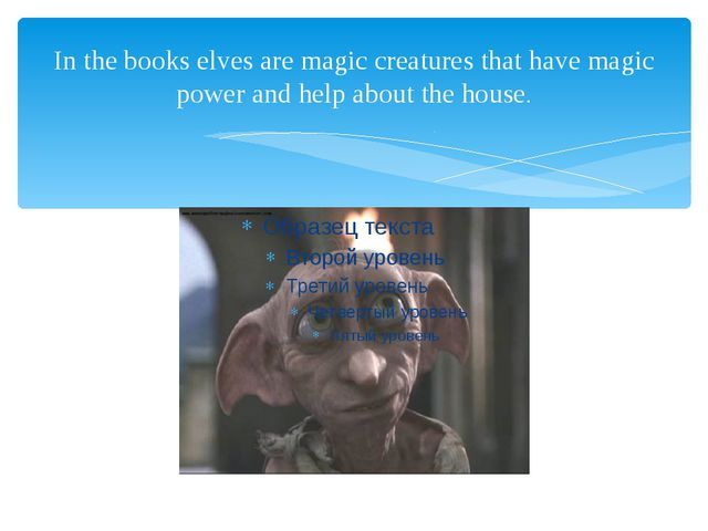 In the books elves are magic creatures that have magic power and help about t...