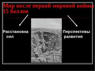 Мир после первой мировой войны 15 баллов Расстановка Перспективы сил