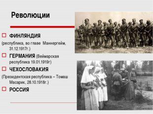 Революции ФИНЛЯНДИЯ (республика, во главе Маннергейм, 31.12.1917г.) ГЕРМАНИЯ