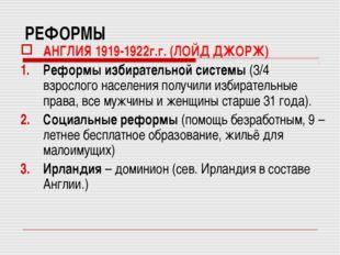 РЕФОРМЫ АНГЛИЯ 1919-1922г.г. (ЛОЙД ДЖОРЖ) Реформы избирательной системы (3/4