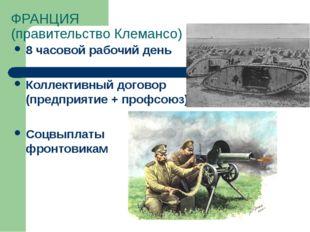 ФРАНЦИЯ (правительство Клемансо) 8 часовой рабочий день Коллективный договор