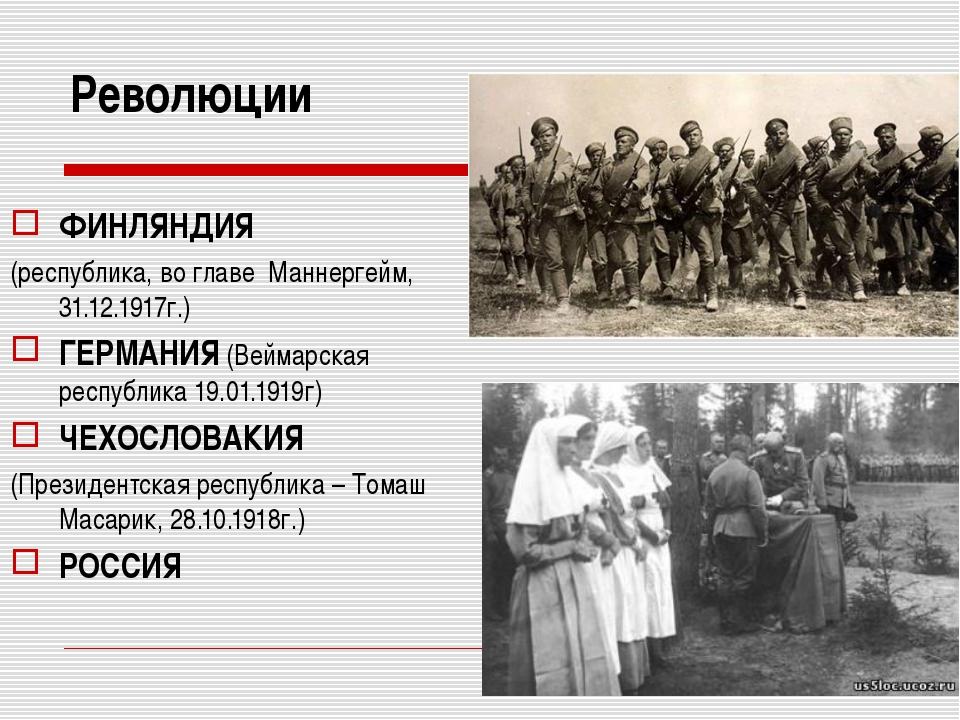 Революции ФИНЛЯНДИЯ (республика, во главе Маннергейм, 31.12.1917г.) ГЕРМАНИЯ...