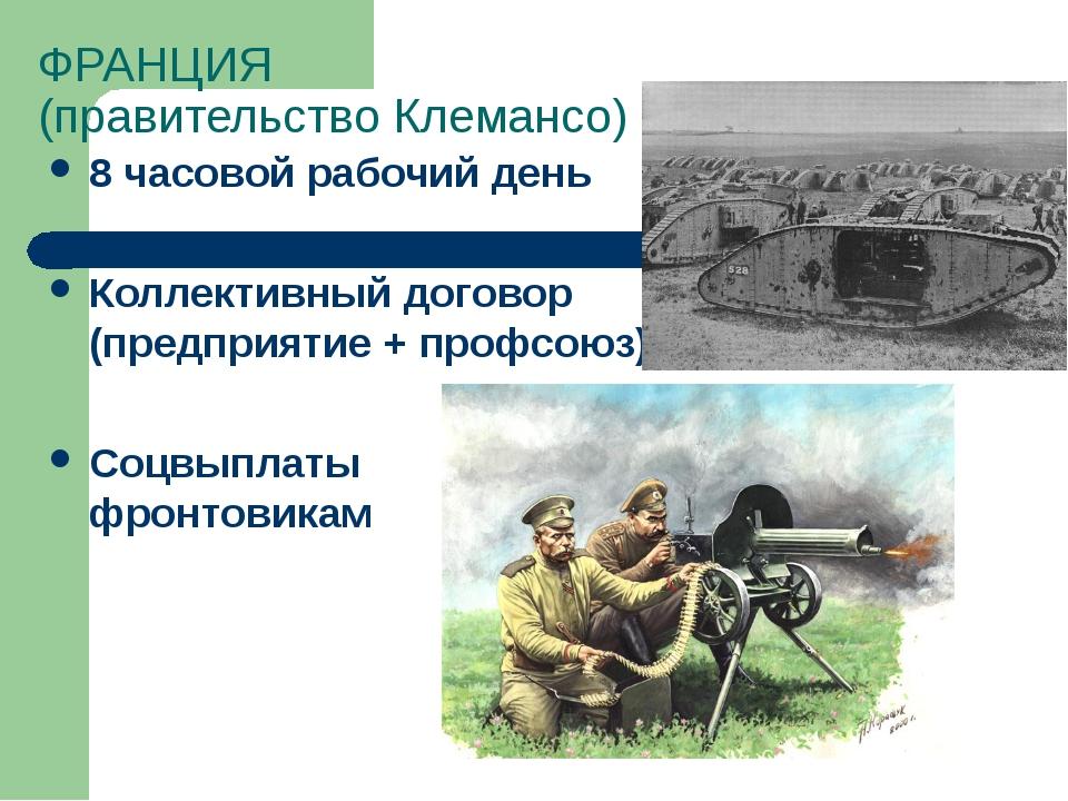 ФРАНЦИЯ (правительство Клемансо) 8 часовой рабочий день Коллективный договор...