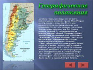 Аргентина - страна, занимающая юг и юго-восток континента, вторая по величине