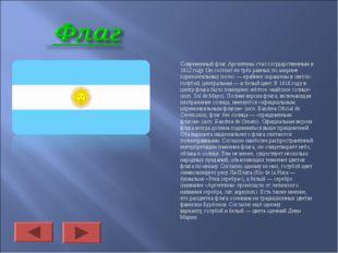 Современный флаг Аргентины стал государственным в 1812 году. Он состоит из тр