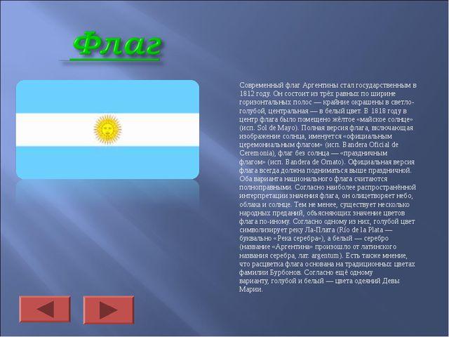 Современный флаг Аргентины стал государственным в 1812 году. Он состоит из тр...