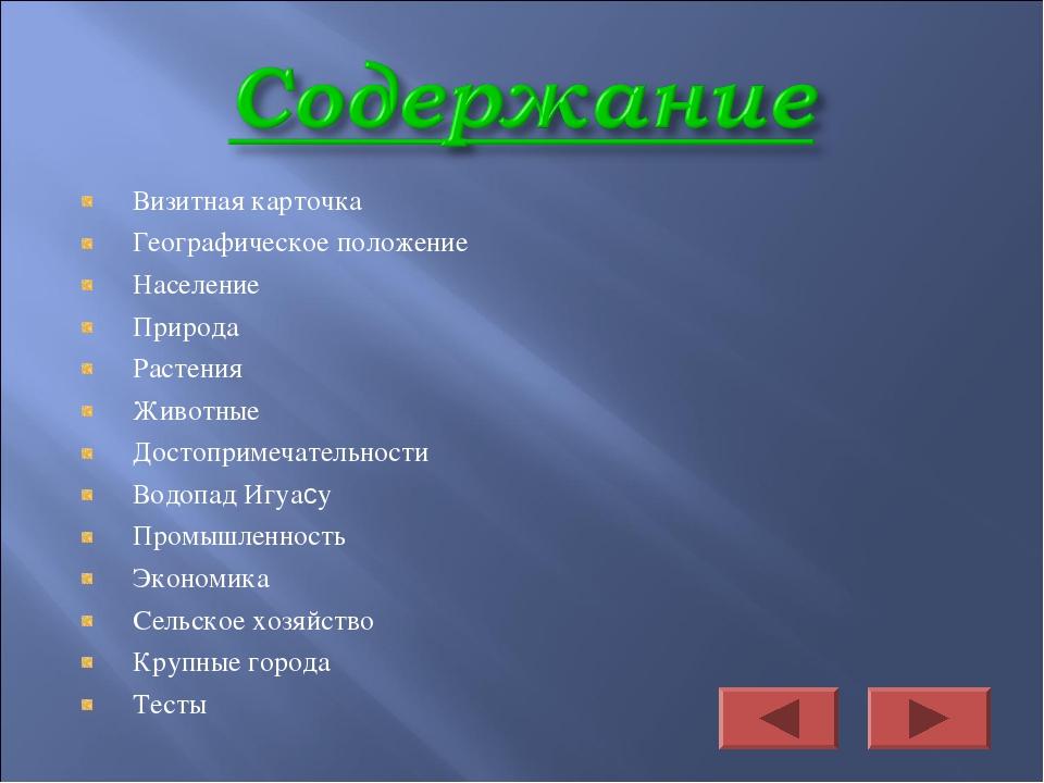 Визитная карточка Географическое положение Население Природа Растения Животн...