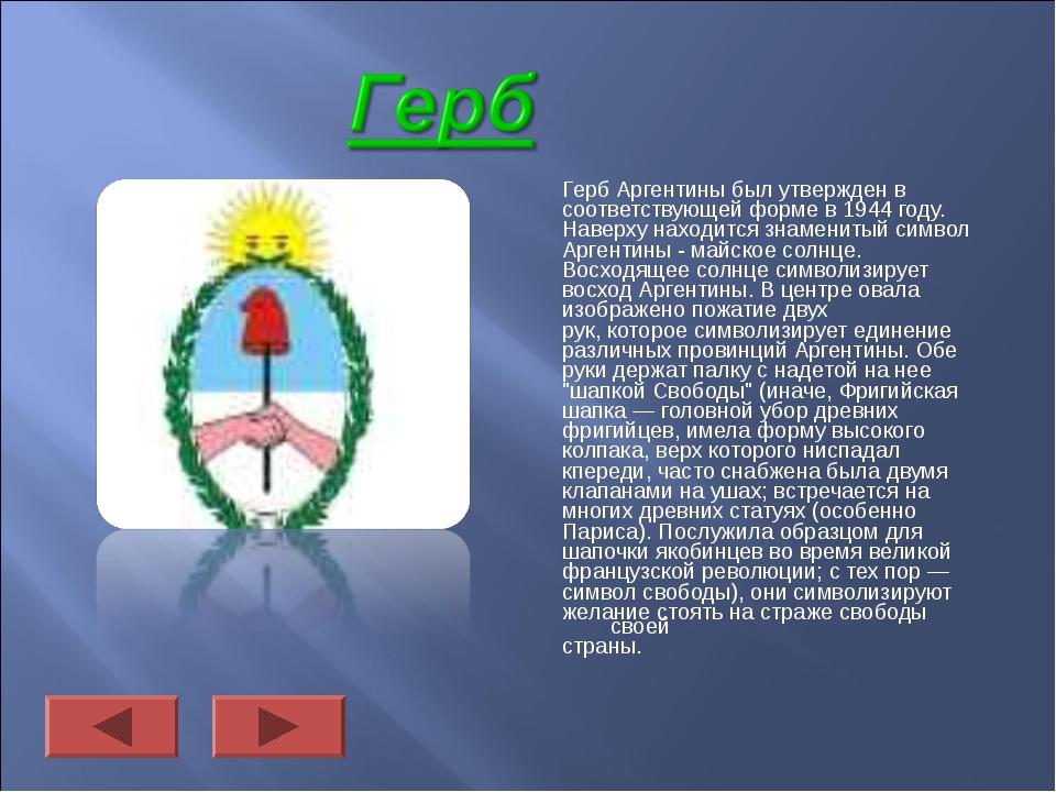 Герб Аргентины был утвержден в соответствующей форме в 1944 году. Наверху нах...