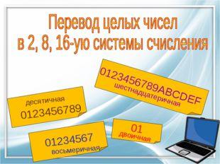 0123456789ABCDEF 0123456789 01234567 01 шестнадцатеричная десятичная двоичная