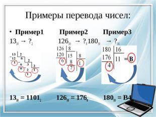 Примеры перевода чисел: Пример1Пример2Пример3 1310→ ?212610→