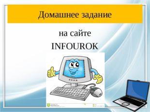 Домашнее задание на сайте INFOUROK