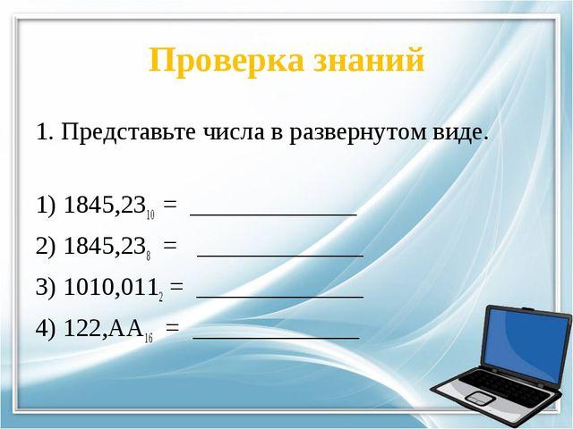 Проверка знаний 1. Представьте числа в развернутом виде. 1) 1845,2310 = _____...