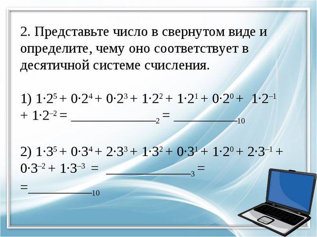 2. Представьте число в свернутом виде и определите, чему оно соответствует в...