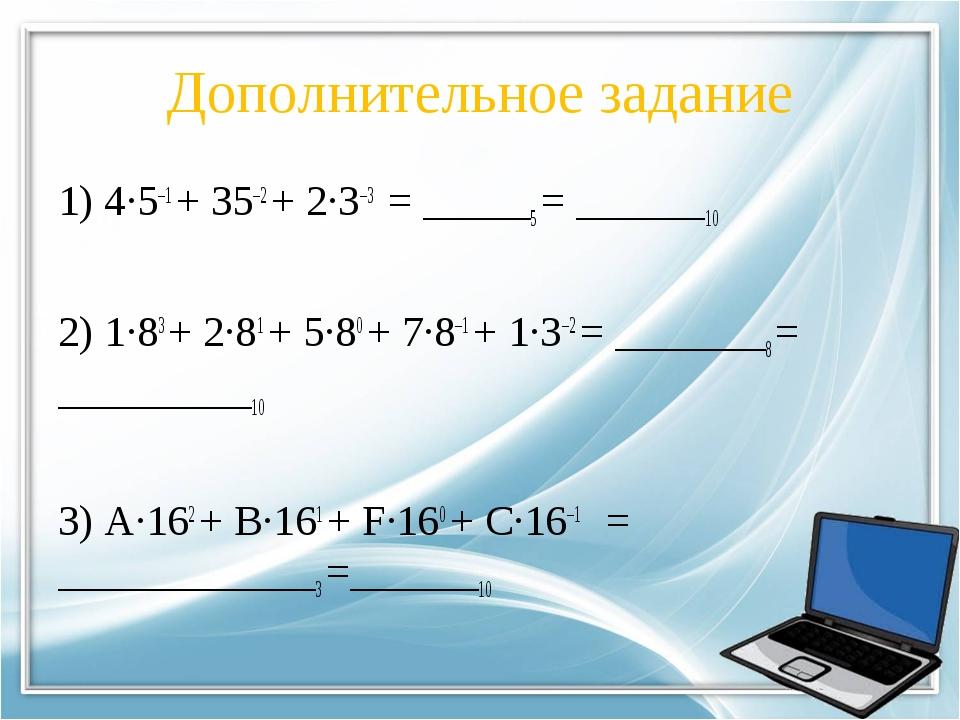 Дополнительное задание 1) 4·5–1 + 35–2 + 2·3–3 = _____5 = ______10 2) 1·83 +...