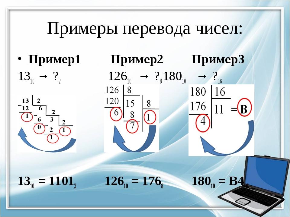 Примеры перевода чисел: Пример1Пример2Пример3 1310→ ?212610→...