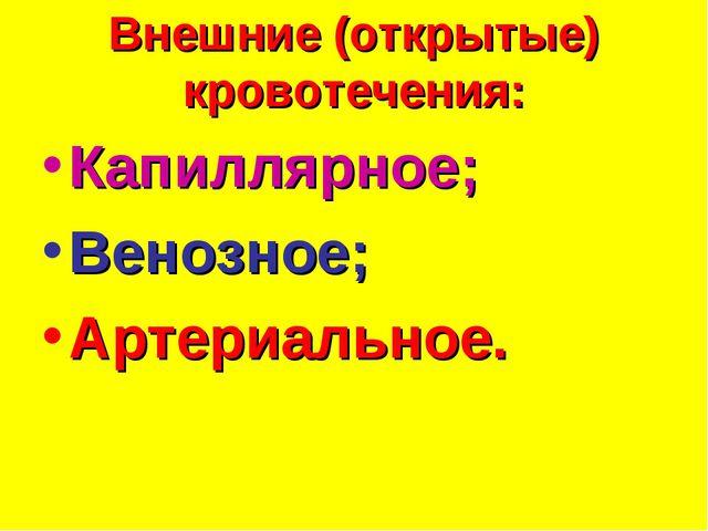 Внешние (открытые) кровотечения: Капиллярное; Венозное; Артериальное.