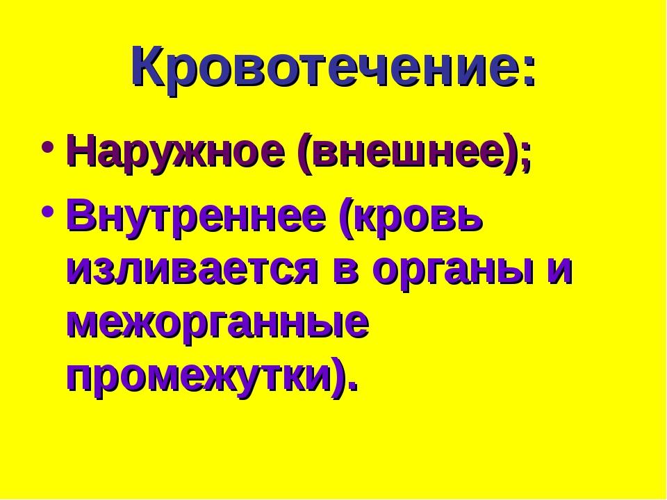 Кровотечение: Наружное (внешнее); Внутреннее (кровь изливается в органы и меж...