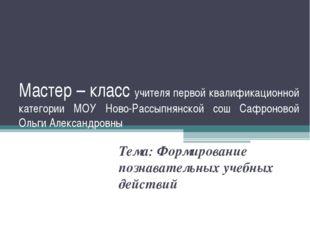 Мастер – класс учителя первой квалификационной категории МОУ Ново-Рассыпнянск