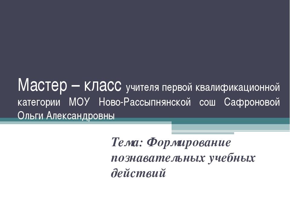 Мастер – класс учителя первой квалификационной категории МОУ Ново-Рассыпнянск...