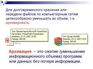 Для долговременного хранения или передачи файлов по компьютерным сетям целесо