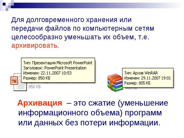 Для долговременного хранения или передачи файлов по компьютерным сетям целесо...