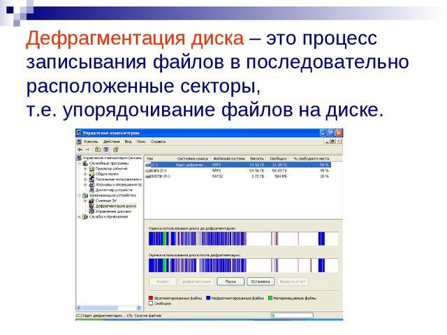 Дефрагментация диска – это процесс записывания файлов в последовательно распо...