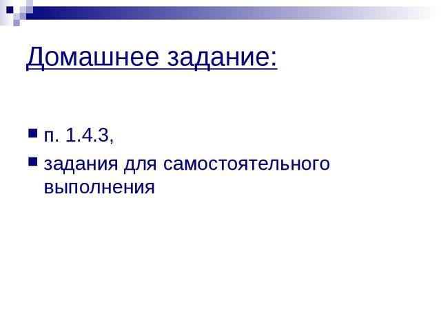 Домашнее задание: п. 1.4.3, задания для самостоятельного выполнения