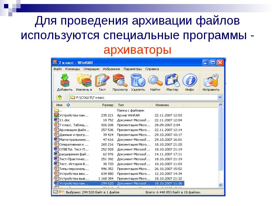 Для проведения архивации файлов используются специальные программы - архиваторы