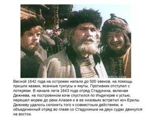 Весной 1642 года на острожек напали до 500эвенов, на помощь пришли казаки, я