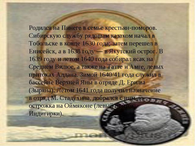 Родился на Пинеге в семье крестьян-поморов. Сибирскую службу рядовым казаком...