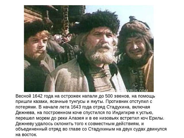 Весной 1642 года на острожек напали до 500эвенов, на помощь пришли казаки, я...