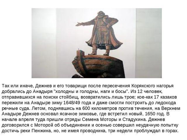Так или иначе, Дежнев и его товарищи после пересечения Корякского нагорья доб...