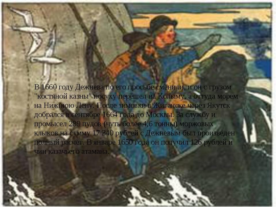 """В 1660 году Дежнева по его просьбе сменили, и он с грузом """"костяной казны"""" по..."""
