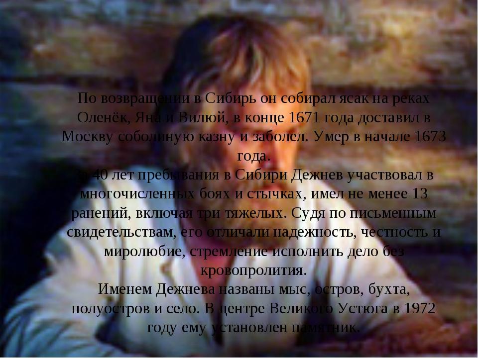 По возвращении в Сибирь он собирал ясак на реках Оленёк, Яна и Вилюй, в конце...