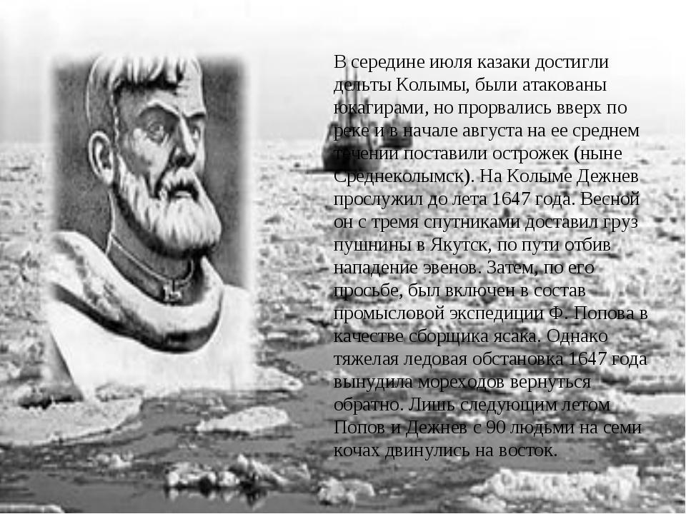 В середине июля казаки достигли дельты Колымы, были атакованы юкагирами, но п...