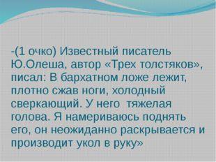 -(1 очко) Известный писатель Ю.Олеша, автор «Трех толстяков», писал: В бархат
