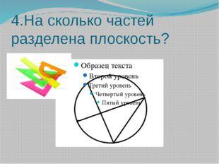 4.На сколько частей разделена плоскость?