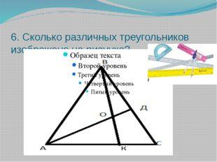 6. Сколько различных треугольников изображено на рисунке?