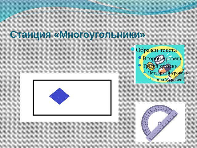 Станция «Многоугольники»