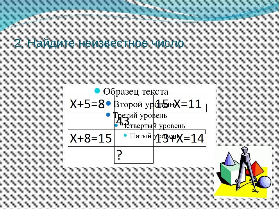 2. Найдите неизвестное число