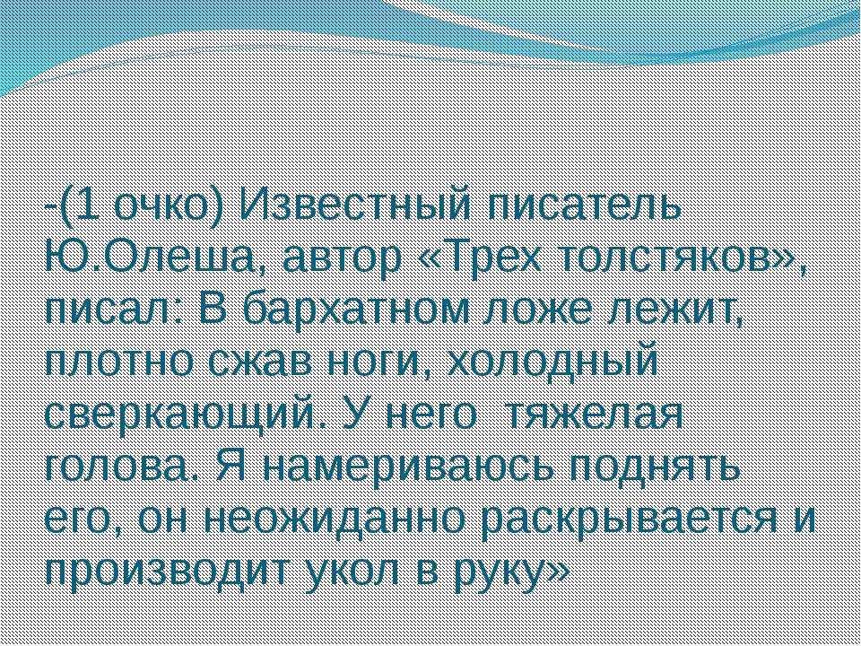 -(1 очко) Известный писатель Ю.Олеша, автор «Трех толстяков», писал: В бархат...