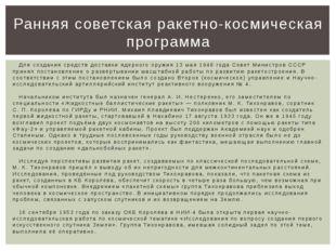 Для создания средств доставки ядерного оружия 13 мая 1946 года Совет Министро